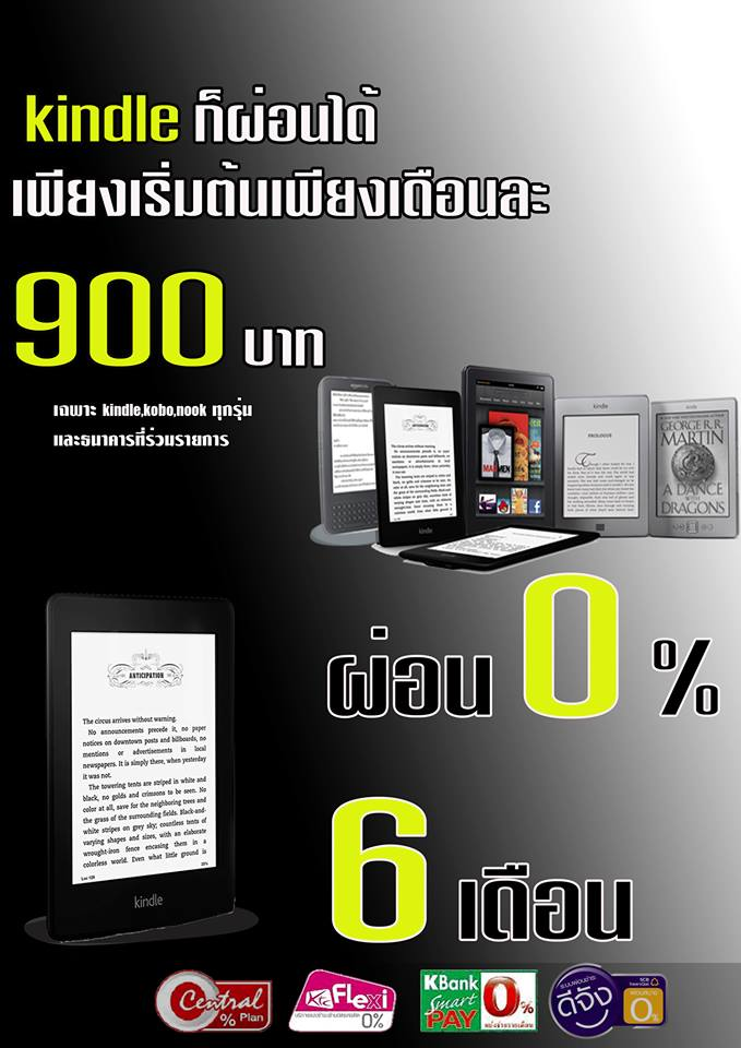 Promotion Kindle pay by installments